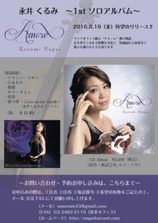 kurumi_cd01